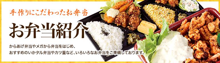 お弁当紹介